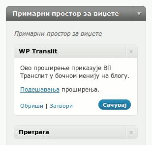 Виџети: WP Translit поставке виџета
