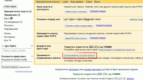 GMail → Подешавања → Налози и увоз → Подешавања Google налога