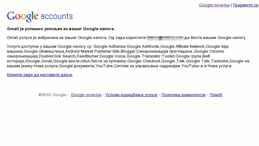 Google accounts → Gmail је успешно уклоњен из вашег Google налога