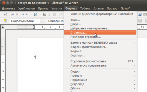 LibreOffice Writer: Формат → Страница...