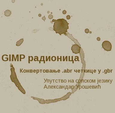 GIMP радионица: Конверзија .abr четкице у .gbr
