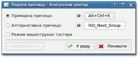 KDE Control Center Shortcut