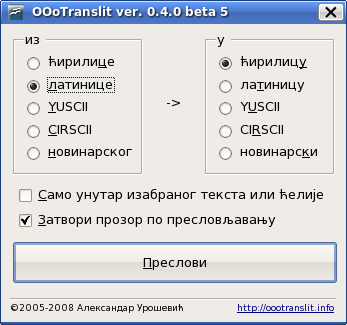OOoTranslit 0.4.0 Beta 5