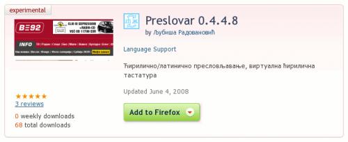 Веб страна експерименталног додатка Пресловар