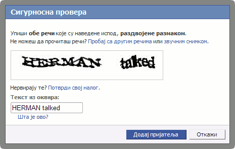 Фејсбук сигурносна провера