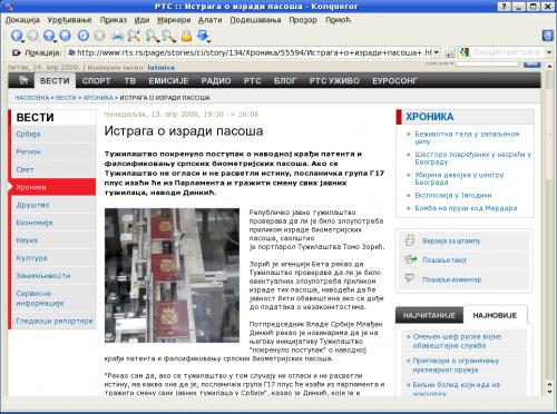 РТС: Истрага о изради пасоша, нова фотографија