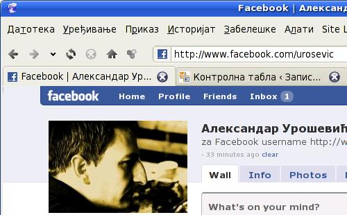 Моје фејсбук корисничко име