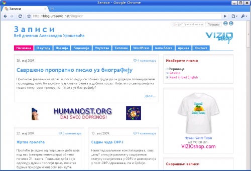 Записи у Google Chrome за GNU/Linux