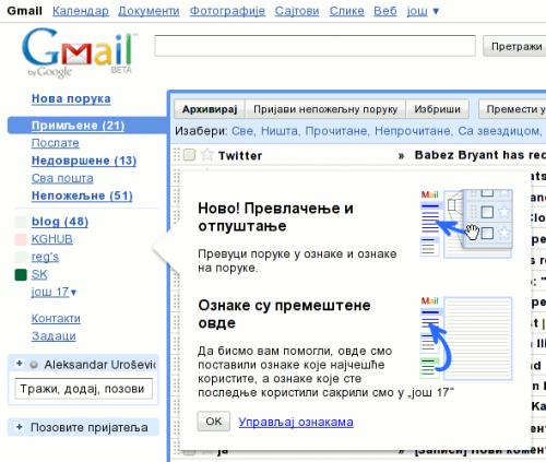 GMail: Управљање ознакама превлачењем и отпуштањем