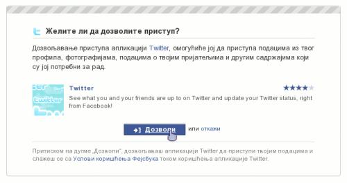 Дозвола да апликација приступи подацима Фејсбук профила