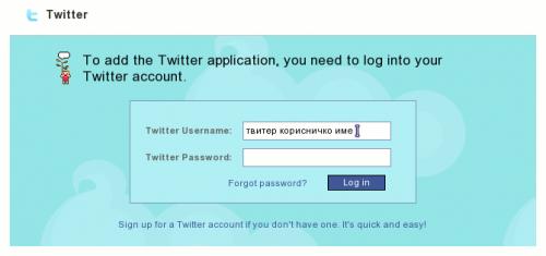 Унос параметара за приступ Твитер налогу