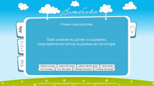 Азбука - долазна страница