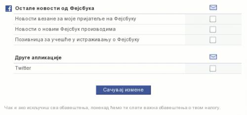 Дугме за чување измена на страници за подешавање обавештења