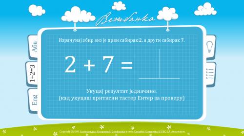 Математика - долазна страница