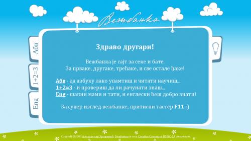 Долазна страница vezbanka.com