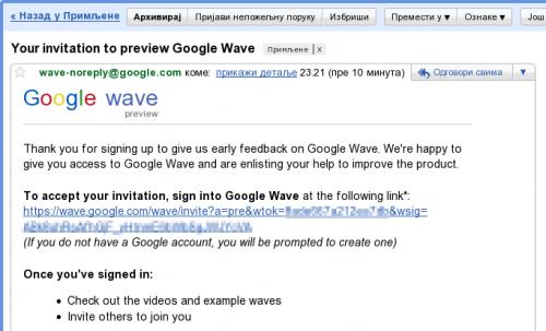 Позивница за Google Wave у мом е-сандучету