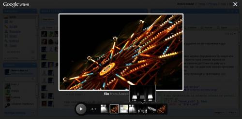 Google Wave за размену фотографија