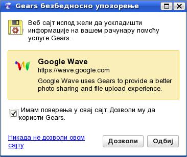 Google Gears безбедносно упозорење