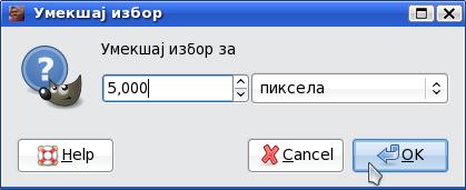 Умекшавање избора за 5 пиксела