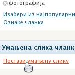 """Мени """"Умањена слика чланка"""" на страници за уређивање чланка"""