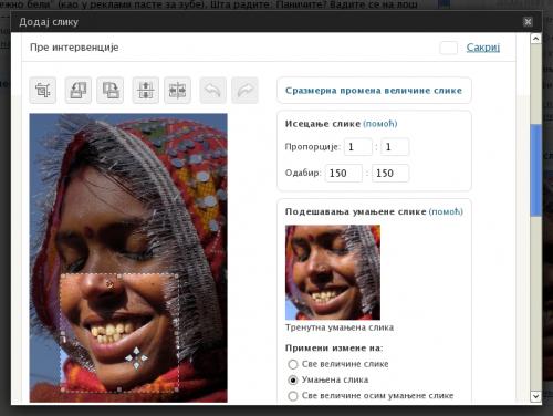 Нова могућност уређивања слика у Вродпресу 2.9