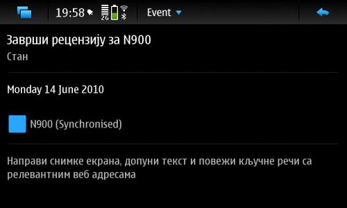 Nokia N900: Calendar: преглед догађаја