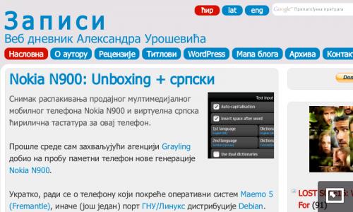 Nokia N900: Записи преко целог екрана