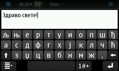 Први ниво српске ћириличне тастатуре за N900 - мала слова