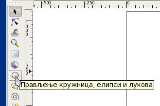 Алатка за прављење кружница, елипси и лукова (F5)