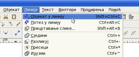 Линија → Објекат у линију (Shift+Ctrl+C)