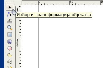 Алатка за избор и трансформацију објеката (Space)