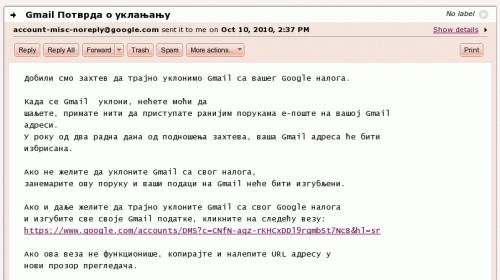 Gmail Потврда о уклањању са везом за потврду