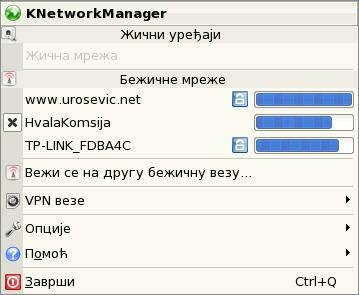 Бежична мрежа HvalaKomsija као спас у прави час