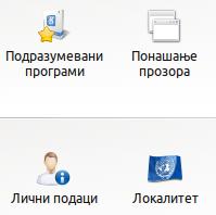 Kubuntu 10.10 контролна табла