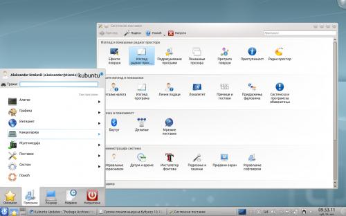 Српска ћирилична локализација на Kubuntu 10.10 Maverick Meerkat