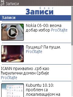 """Апликација """"Записи"""" на Nokia E51: списак чланака"""