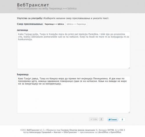 ВебТранслит у верзији 1.3 подржава конјугацију