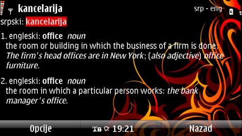 """Реч """"Канцеларија"""" у речнику"""