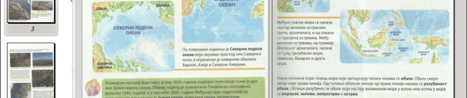 Приказ ПДФ књиге првих лекција из уџбеника за Географију за VI разред