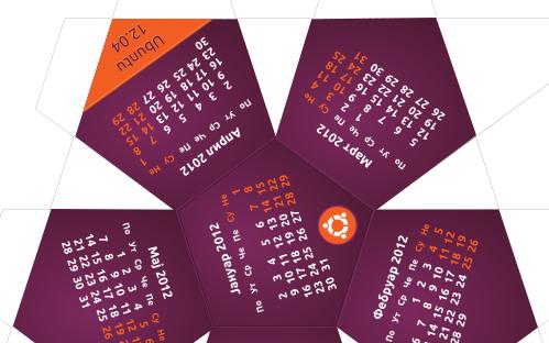 Убунту календар за преступну 2012. годину на српском језику