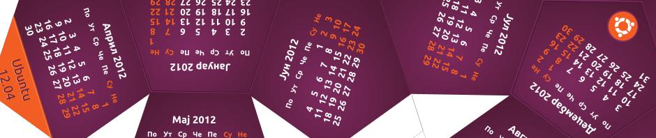 Убунту календар за 2012. годину