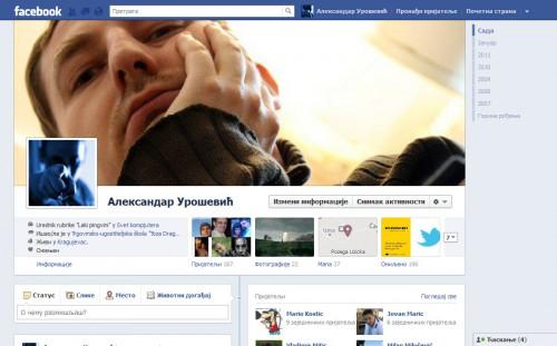 Фејсбук временска линија