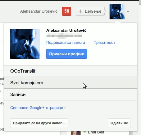 Прелазак на коришћење Гугл плус странице