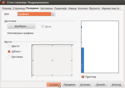 LibreOffice Writer: Формат → Страница... → Позадина