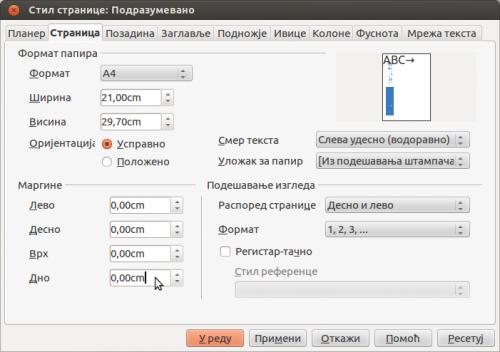 LibreOffice Writer: Формат → Страница... → Маргине