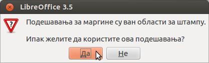 LibreOffice Writer: Обавештење о маргинама ван опсега за штампу