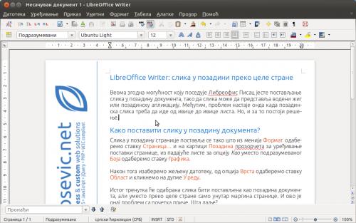 LibreOffice Writer: Слика у позадини преко целе стране, са маргинама